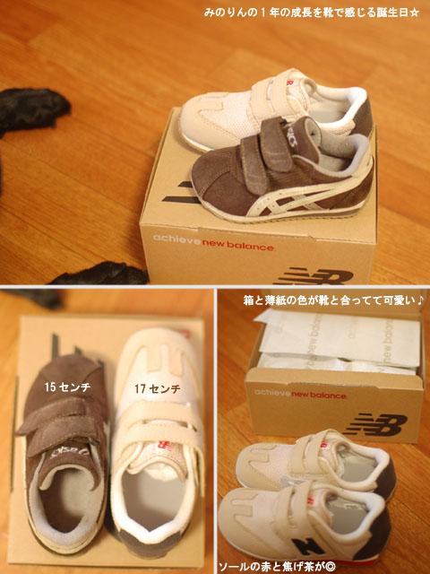 10.22靴で見る成長.jpg