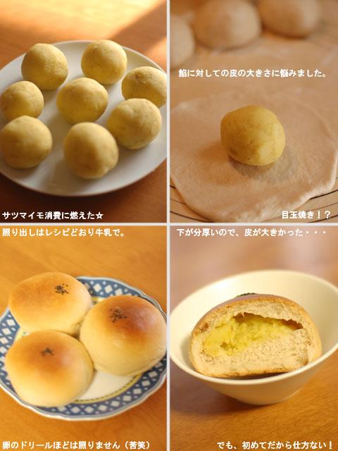 10.23さつまいもパン.jpg