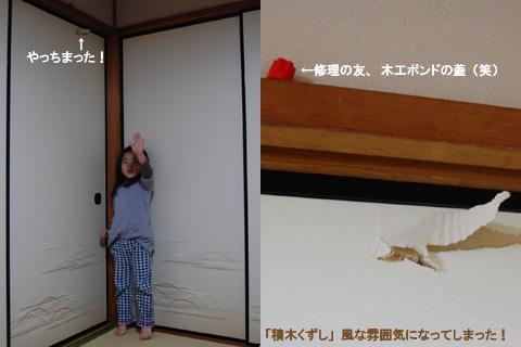 11.5襖スタンバイ.jpg