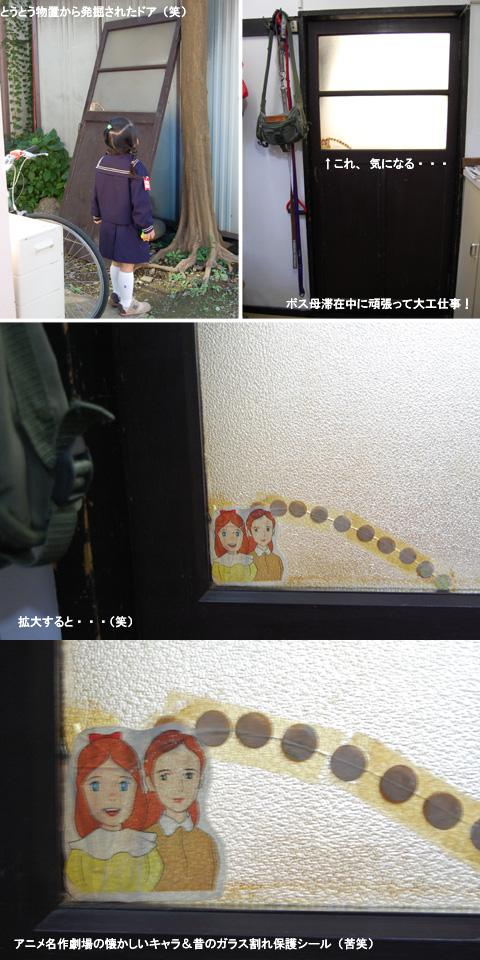 11.9正しい昭和のドア.jpg