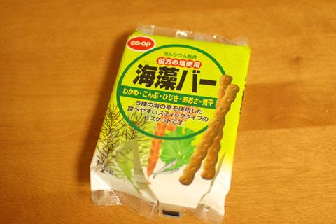 12.11海藻バー.jpg