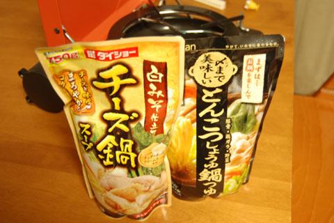 12.20THE鍋.jpg