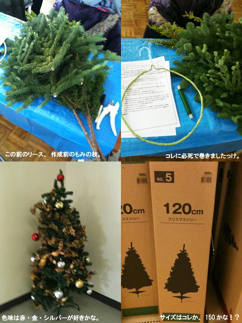 12.3クリスマス検討中.jpg