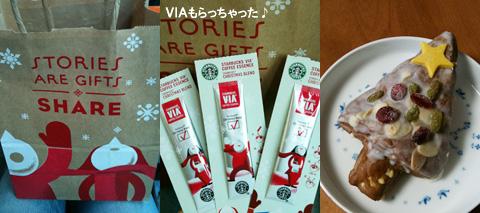 12.3スタバ☆クリスマス.jpg