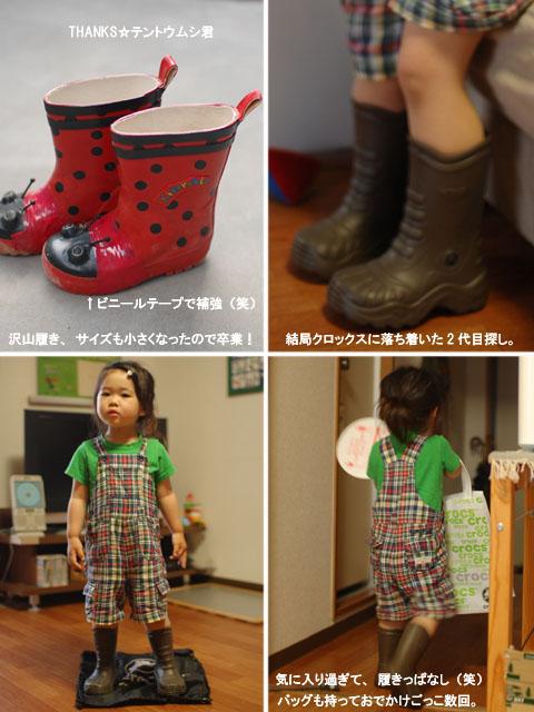 7.4新旧長靴!.jpg